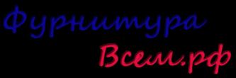 Фурнитура и уплотнитель  для окон Logo