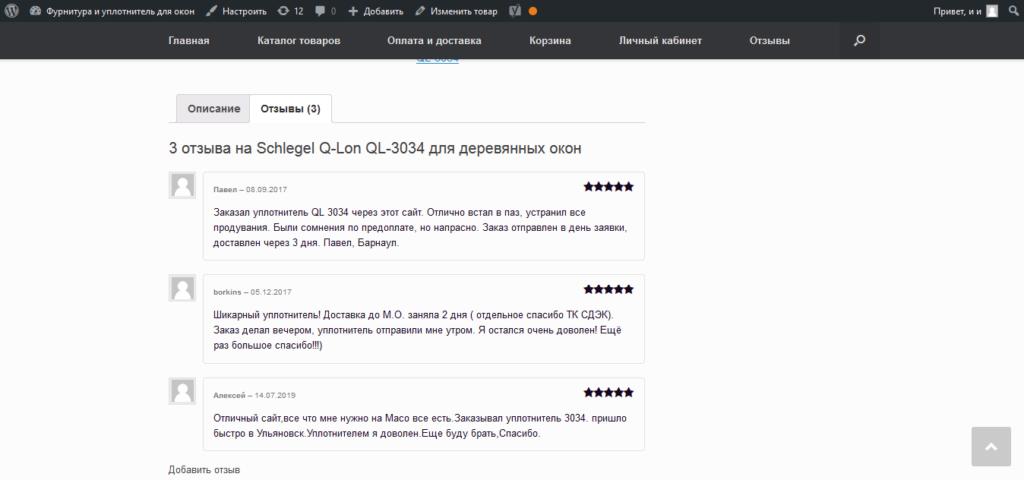 отзыв Schlegel Q-Lon QL-3034